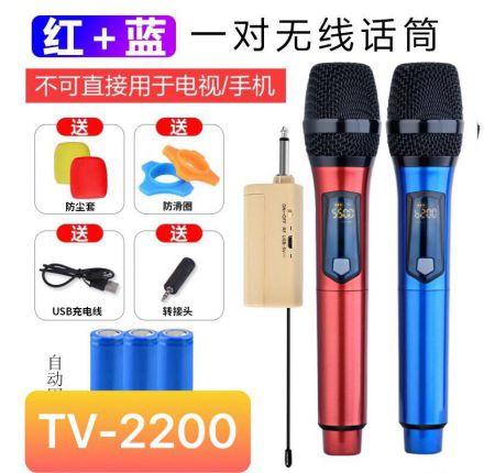 MICRO KO DÂY HUANGSHI TV-2200